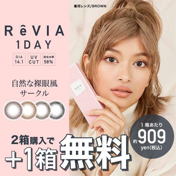 レヴィア ワンデー サークル【公式限定2箱購入で...