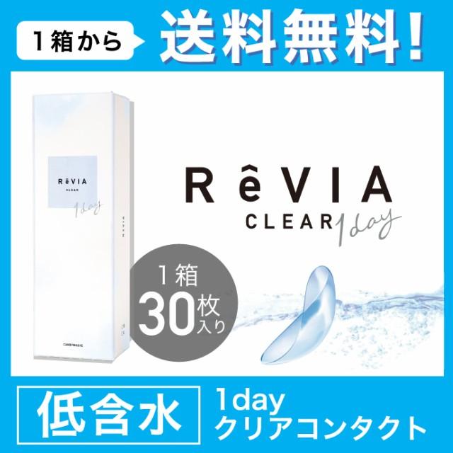 レヴィア クリア ワンデー ReVIA CLEAR 1day 低含...