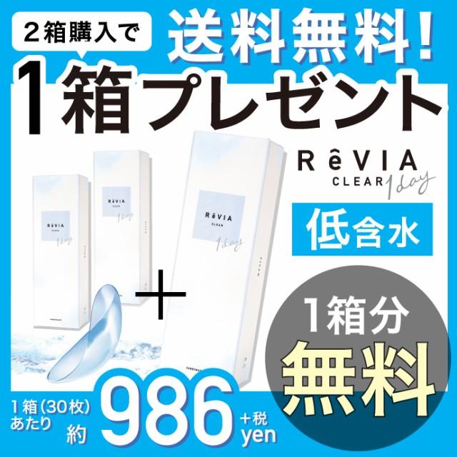 【2箱購入で1箱プレゼント】 クリアレンズ ReVIA ...