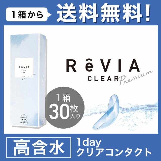 レヴィア クリア ワンデー ReVIA CLEAR Premium 1...