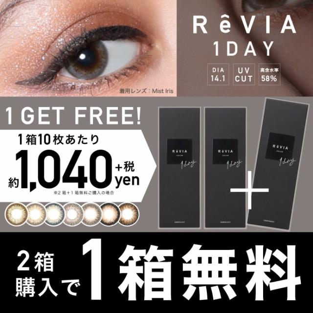 ●3箱セット●レヴィア 【公式限定 2箱購入で1箱...