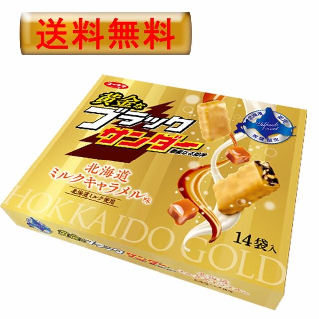黄金な ブラックサンダー 北海道ミルクキャラメル...