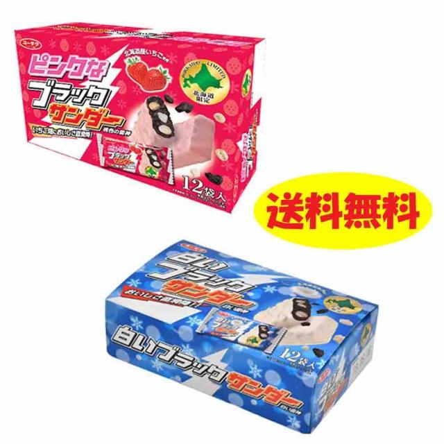 送料無料 ピンクなブラックサンダーいちご味1箱...