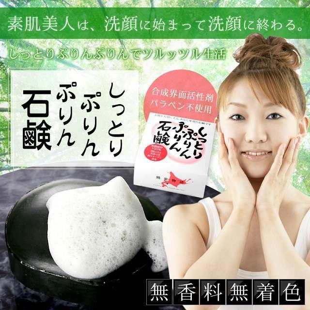しっとりぷりんぷりん石鹸 携帯用10g×4個セッ...