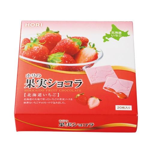 ホリの果実ショコラ(北海道いちご)20枚入 送料...
