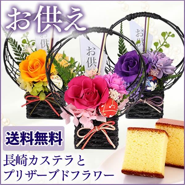 お供え 仏花 お菓子 セット [ プリザーブドフラワ...