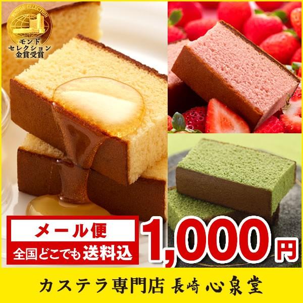 お試し スイーツ 1000円 [ 送料無料・込み メール...