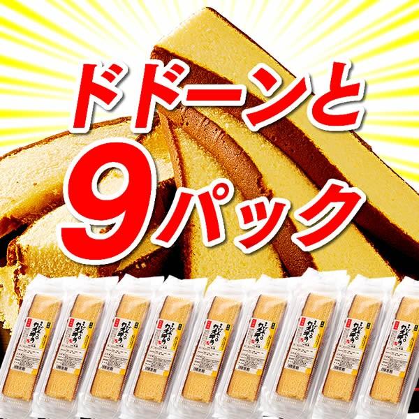 ★33%OFF★ セール 長崎 カステラ 切り落とし 9パック TW00x9 [送料無料 訳あり お菓子 お徳用 切れ端 和菓子