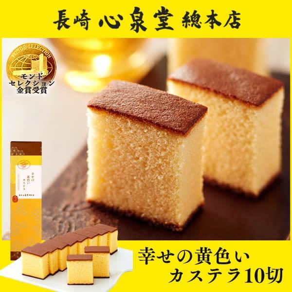 長崎カステラ 幸せの黄色いカステラ 0.6号 T601 [ギフト カステラ ざらめ 取り寄せ かすてら 和菓子 スイーツ お菓子 洋菓子] 人気 お礼