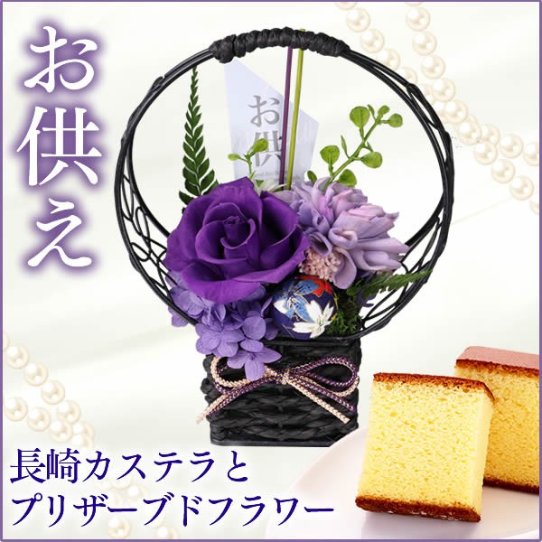 [お供え お盆 お供え物 花 菓子 ギフト ブリザー...