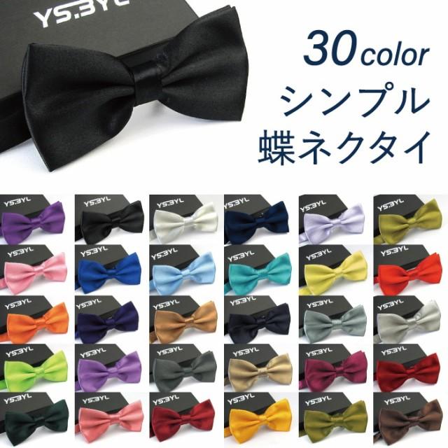 30color 蝶ネクタイ シルク風光沢 メンズ レディ...