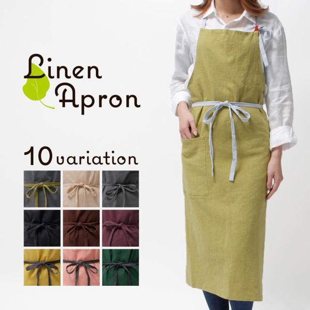 10color おしゃれ リネン エプロン シンプル フル...