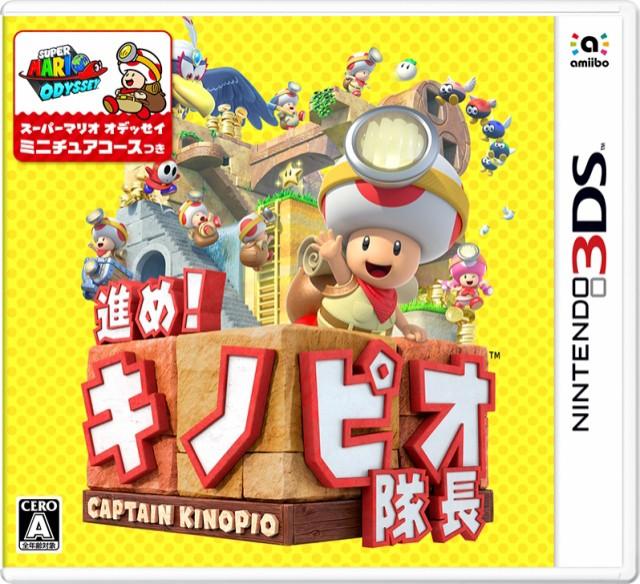*新品*【3DS】進め!キノピオ隊長