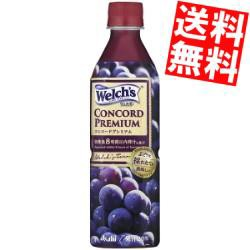 【送料無料】カルピス Welch'sウェルチ コンコードプレミアム 500mlペットボトル 24本入 [グレープ ぶどう][のしOK]big_dr