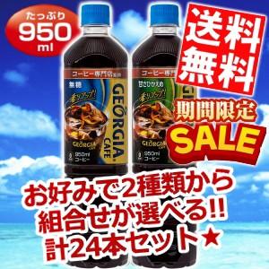 【送料無料】コカ・コーラ ジョージア ボトルコー...