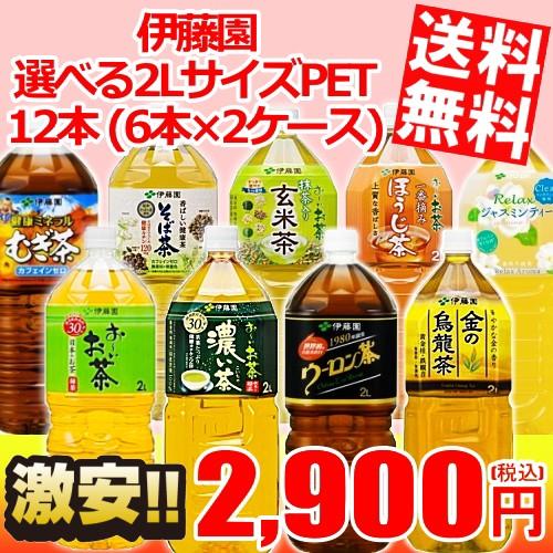 【期間限定特価】【送料無料】伊藤園 選べる2LPET...