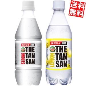 【送料無料】 コカコーラ ザ・タンサン430ml選べ...