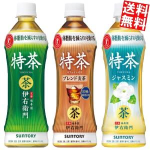 【送料無料】特茶 カフェインゼロ・ジャスミン茶 ...