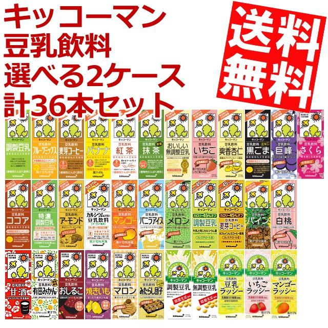 【送料無料】キッコーマン 豆乳飲料200ml紙パック...