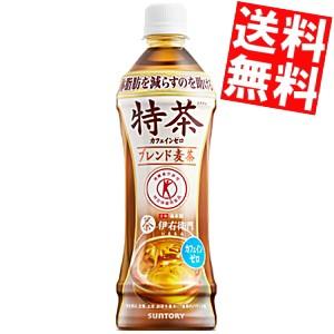 数量限定特価【送料無料】サントリー 緑茶 伊右衛...