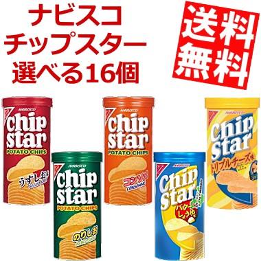 【送料無料】ナビスコチップスター Sサイズ選べるセット計16個(8個×2)【sale0110】