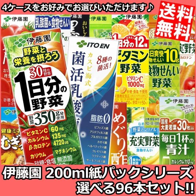 【送料無料】伊藤園200ml紙パックシリーズ 選べる...