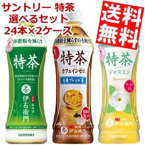 【送料無料】サントリー 伊右衛門 特茶 orカフェ...