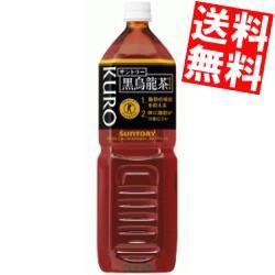 【送料無料】サントリー 黒烏龍茶(黒ウーロン茶) ...
