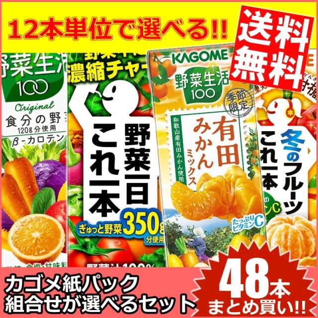 12本単位で4種類を選べる★【送料無料】カゴメ200...