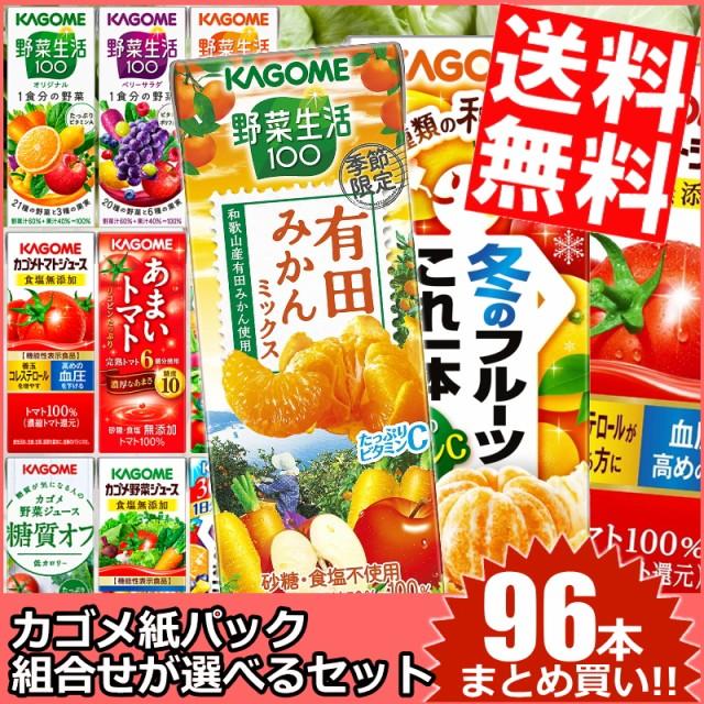 【送料無料】カゴメ200ml紙パックシリーズ 選べる...