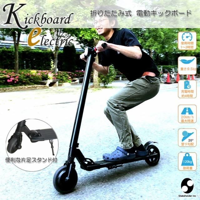 キックボード 電動 キックスクーター 軽量 最大時...
