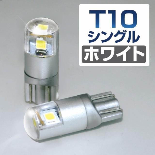 LED バルブ T10 ホワイト ステルス/アルミヒート...