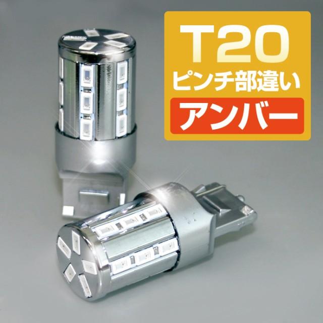 LED バルブ T20 シングル ピンチ部違い アンバー ...