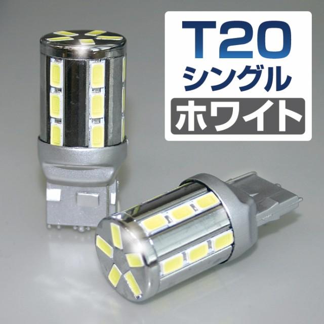 LED バルブ T20 シングル ホワイト 23基搭載 ステ...