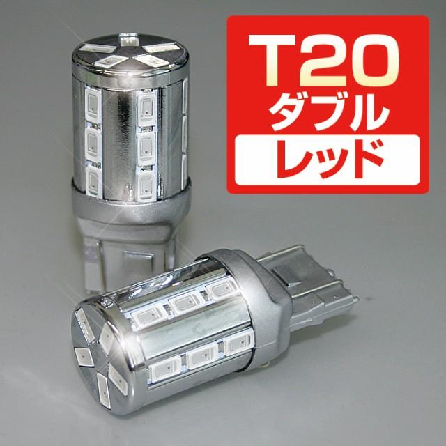 LED バルブ T20 ダブル レッド ステルス/アルミヒ...