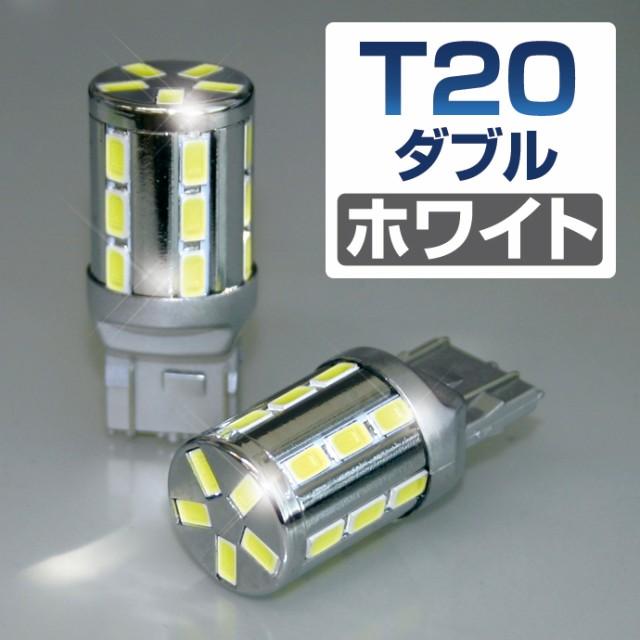 LED バルブ T20 ダブル ホワイト 23基搭載 ステル...