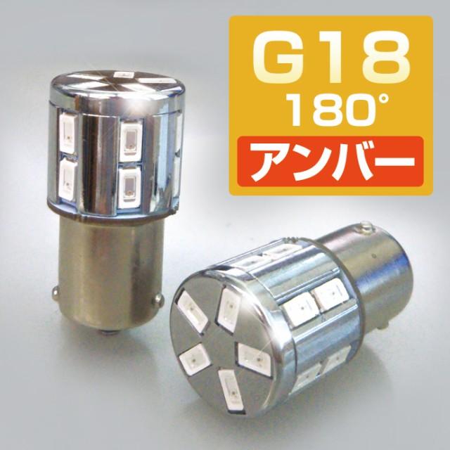 LED バルブ G18 シングル ピン角度180°アンバー ...