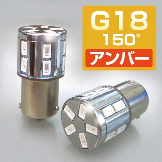LED バルブ G18 シングル ピン角度150°アンバー ...