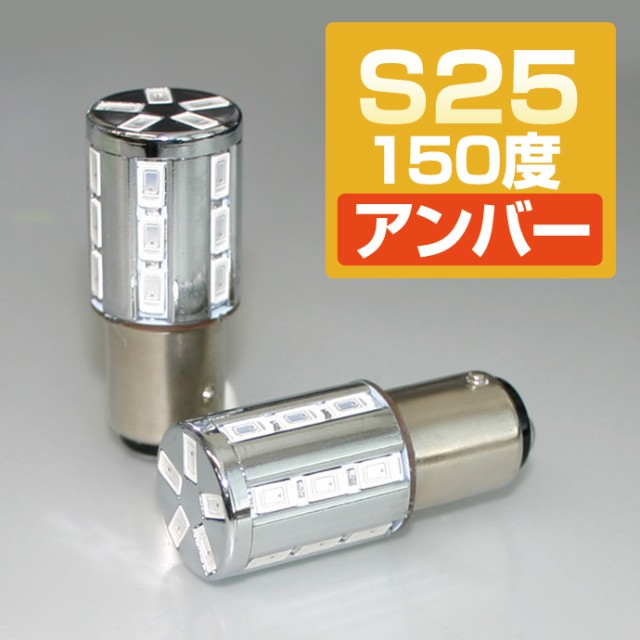 LED バルブ S25 シングル 150°ピン角違い アンバ...