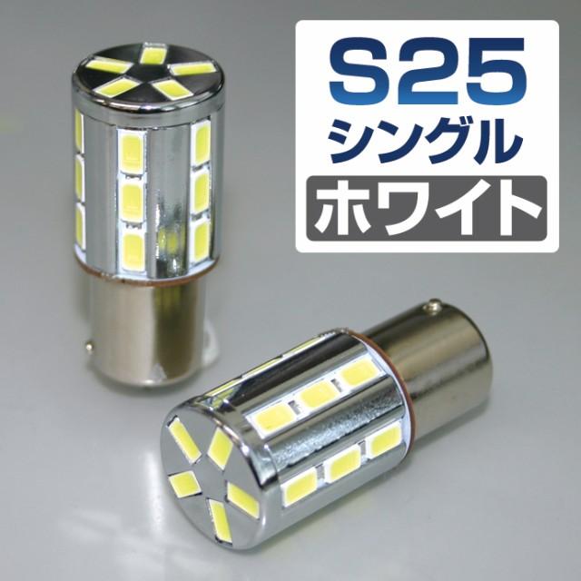 LED バルブ S25 シングル ホワイト 23基搭載 ステ...