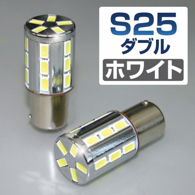 LED バルブ S25 ダブル ホワイト 23基搭載 ステル...