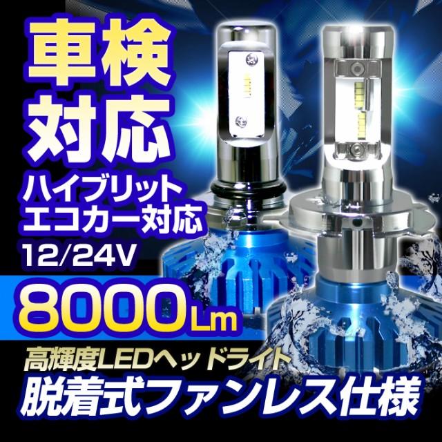 (車検対応)LEDヘッドライト H4 Hi Low/H8 H9 H11...