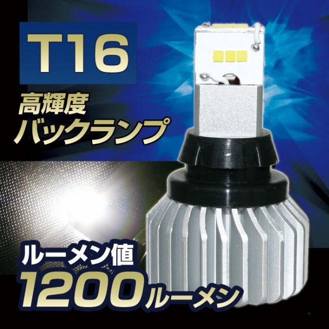 LED バルブ T16 ホワイト シングル バックランプ ...