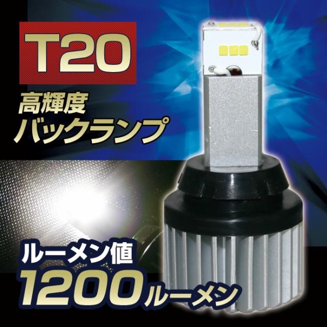 LED バルブ T20 ホワイト シングル バックランプ ...