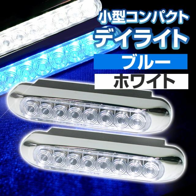 LED デイライト コンパクトmini(ホワイト/ブルー...