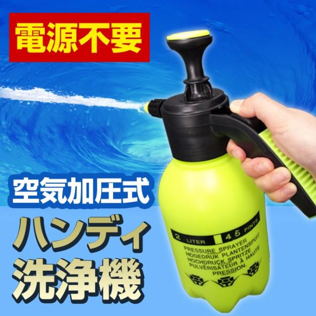 ポンプ式 空気加圧 水洗浄 ハンディ 洗浄機 洗車...