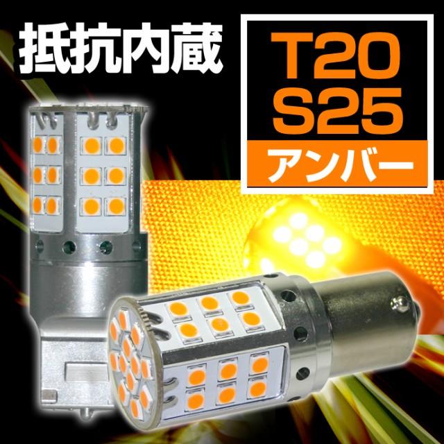 ハイフラ防止 抵抗内蔵 LED バルブ T20 ピンチ部...