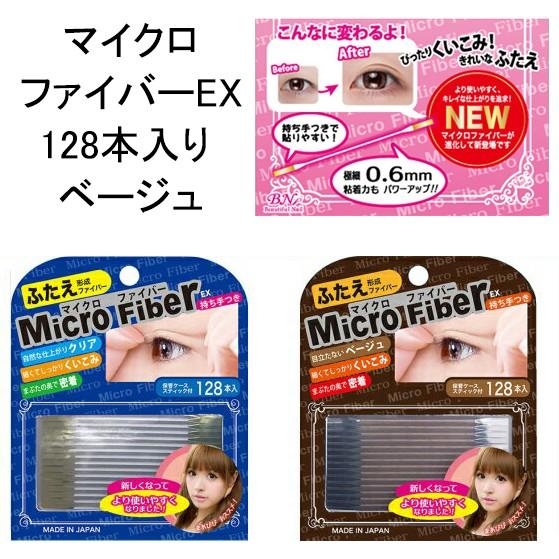 マイクロファイバーEX 128本入り★クリア/ヌーデ...