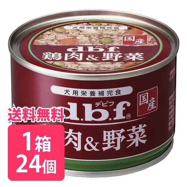 sr◆【1箱24個セット】デビフ 鶏肉&野菜 1...