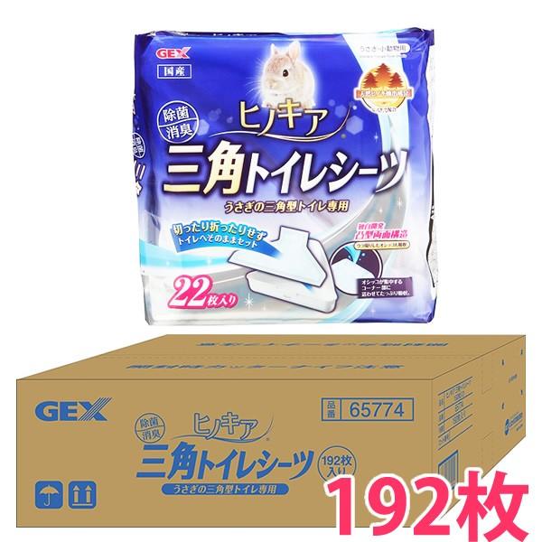 【業務用】GEX ジェックス ヒノキア 三角トイレ...